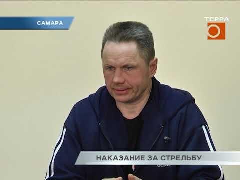 Стрелявшего по собакам в Самаре признали виновным