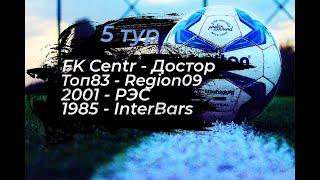 5 тур Летней Лиги Кызыл Суу по мини футболу Лучшие моменты