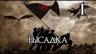 Westeros Total War: Тёмные крылья | Высадка #1