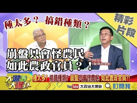 【精彩】教農民聰明種菜?村長:林聰賢只會出一張嘴