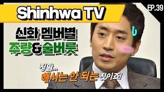 [신화방송 39-1] [Shinhwa TV EP 39-1] ★데뷔 20주년★ 기념 몰아보기!