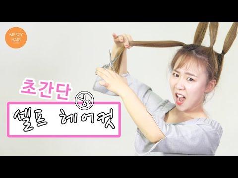 초간단 1분 레이어드 셀프 헤어컷 완성하기!!