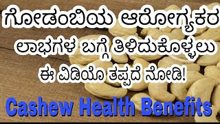 Godambi Health Benefits in Kannada | Health Benefits of Godambi | Godambi Uses in Kannada | Cashew