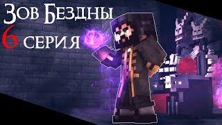 ЧТО СКРЫВАЕТ МАГ? - ЗОВ БЕЗДНЫ 6 Серия Minecraft Animation