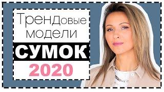 АКТУАЛЬНЫЕ МОДЕЛИ СУМОК 2020 В ФОРМАТЕ ХОЧУ/МОГУ