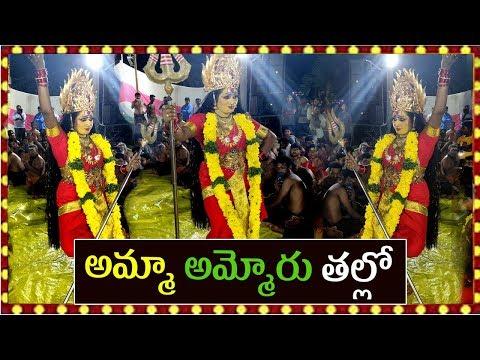 అమ్మా-అమ్మోరు-తల్లో-|-amma-ammoru-talli-top-most-popular-songs-2019-|-ayyappa-swamy-padi-pooja