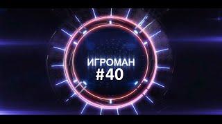 Игроман #40 Консоли могут не потянуть Dying light 2, Геймплей новой NFS