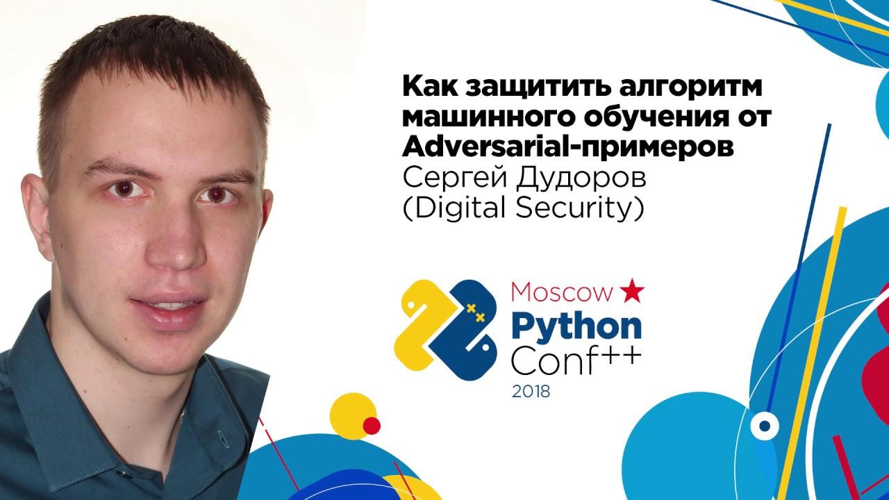 Image from Как защитить алгоритм машинного обучения от Adversarial-примеров / Сергей Дудоров (Digital Security)