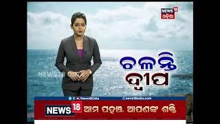 SPECIAL REPORT | CHALANTI DEEPA | NEWS18 ODIA