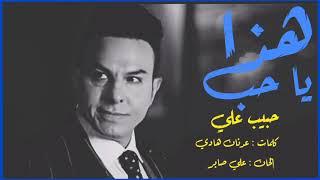 حبيب علي - هذا يا حب | (audio clip ) habib ali - haza ya hob