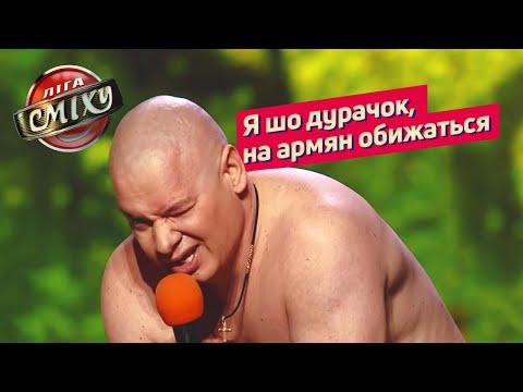 Голый Кошевой на Титанике - Мульти Армяне | Лига Смеха 2019