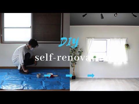 【DIY】10万円で部屋丸ごとセルフリフォーム!雨漏りボロ物件の劇的ビフォーアフター!