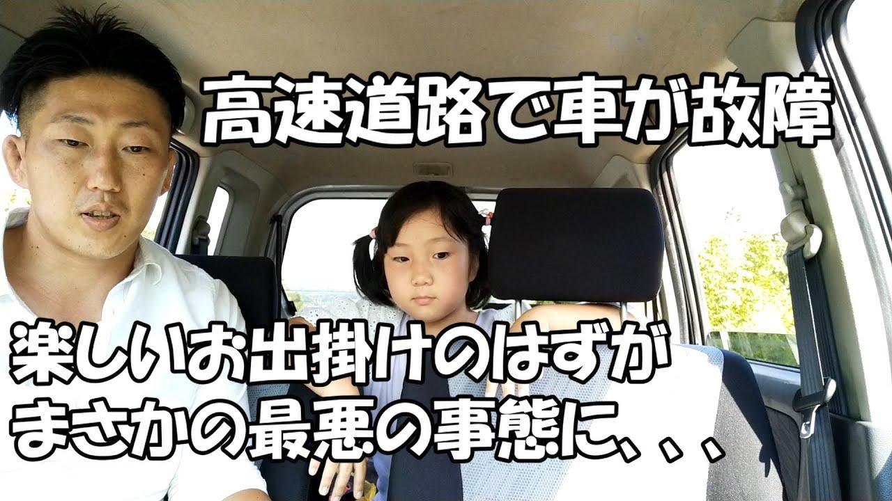 【まさかの出来事】休日に娘と二人でおもちゃ王国へ~その帰り道、高速道路で車が故障【シングルファザーVLOG】