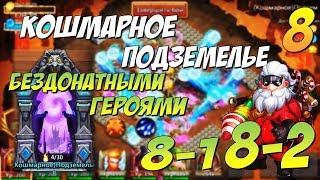 КОШМАРНОЕ ПОДЗЕМЕЛЬЕ 8-1, 8-2, БЕЗДОНАТНЫМИ ГЕРОЯМИ, ПРОХОЖДЕНИЕ И СОСТАВ, Insane Dungeon 8