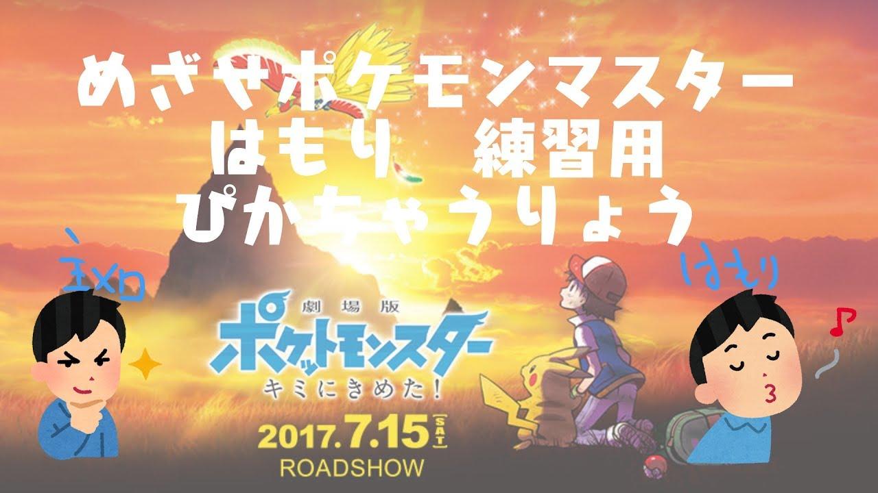 めざせポケモンマスター -20th anniversary-』 はもり 練習用 劇場版