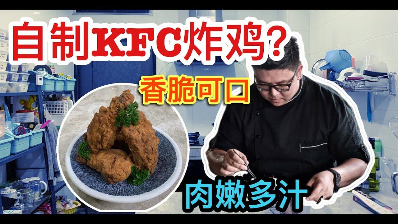 自制KFC炸雞秘方 Kentucky fried chicken #KFC #肯德基炸雞 #肯德基炸雞 #炸雞 #炸雞 - YouTube