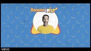 spooki - Banana   سبووكي - اغنيه موز