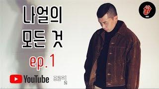 """[유튭프로필] 나얼의 모든 것 - ep.1 A to Z """"우리가 사랑하는 뮤지션-7"""""""