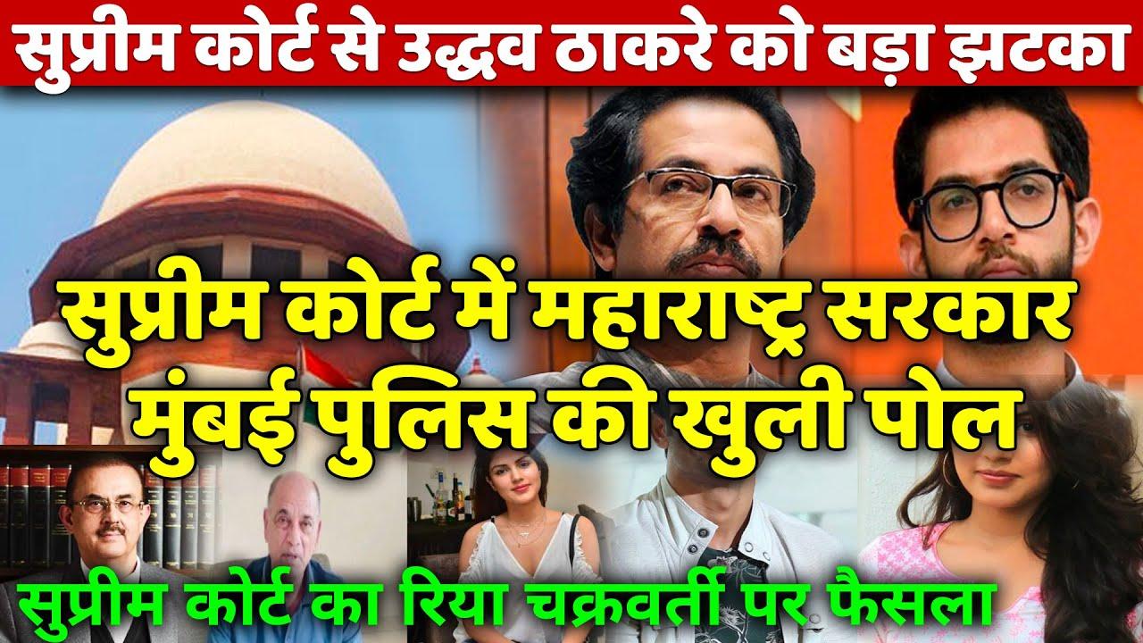 Supreme Court decision on Rhea Chakraborty ! Exposed Maharashtra government Mumbai Police Uddhav NCP