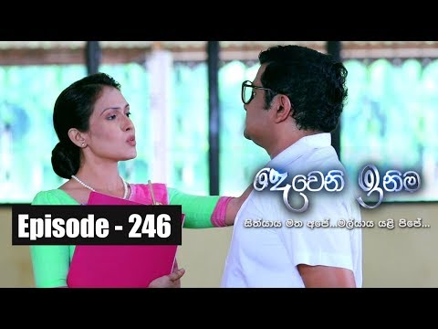 Deweni Inima | Episode 246 15th January 2018