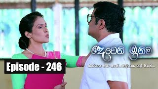 Deweni Inima | Episode 246 15th January 2018 Thumbnail
