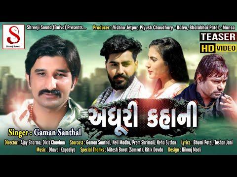 GAMAN SANTHAL - Adhuri Kahani (અધૂરી કહાની) || VIDEO SONG || Shreeji Sound Balva