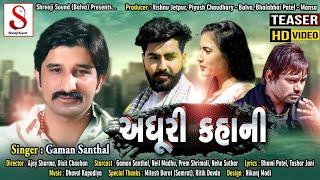 GAMAN SANTHAL Adhuri Kahani (અધૂરી કહાની) || VIDEO SONG || Shreeji Sound Balva