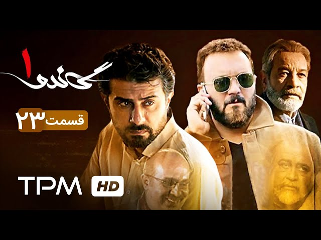 سریال فارسی گاندو قسمت بیست و سوم | Gando Serial Farsi Episode 23