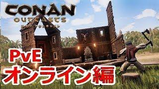 【Conan Outcast】公式PvE3729で生きる #4【コナンアウトキャスト】