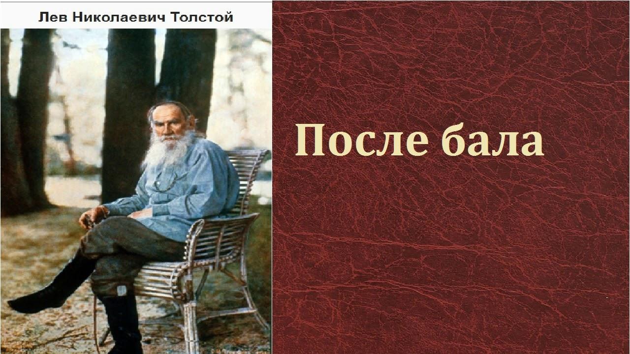 Лев Николаевич Толстой.  После бала.  аудиокнига.