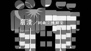 陳紹安的作品─崩潰(2015年8月份DEMO)