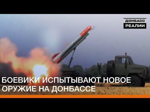 Боевики испытывают новое оружие на Донбассе | «Донбасc.Реалии»