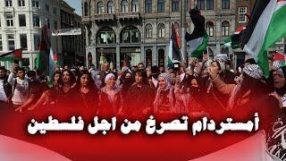 إجتمعنا من اجل فلسطين