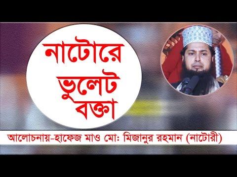 bangla waz by hafez mawlana mizanor rohman natori