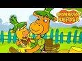 Оранжевая Корова 🐮 Дикий праздник 🍡 Премьера на канале Союзмультфильм 2020 HD