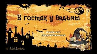 """Онлайн-игра для детей """"В гостях у ведьмы"""" в формате PowerPoint"""