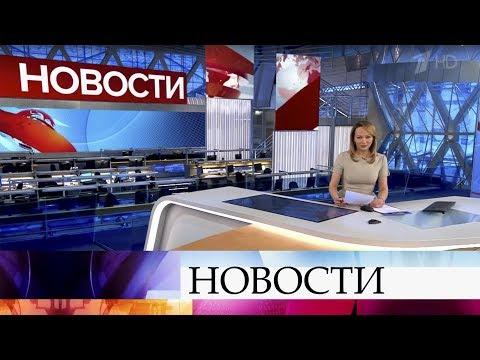 Выпуск новостей в 15:00 от 11.03.2020