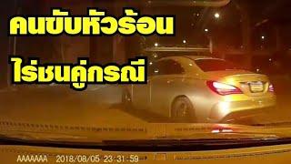 คนขับ เบ้นซ์ หัวร้อนขับรถไร่ชนคู่กรณี สาเหตุไม่หลบทางให้