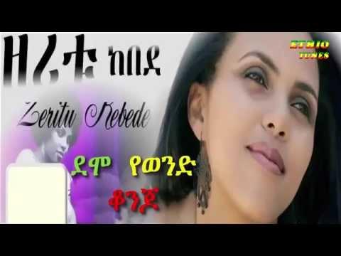 new ethiopia song Zeritu Kebede Demo YeWend Konjo ደሞ የወንድ ቆንጆ aka Misteh betam funga