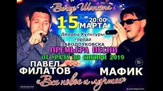 Павел Филатов и Денис Мафик - От Урала до Сибири. Премьера песни NEW 2019