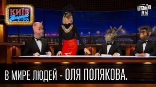 В мире людей - Оля Полякова. Известные люди в гостях у неизвестных животных