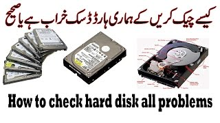 How to check hard disk health and perfomance in urdu/hindi