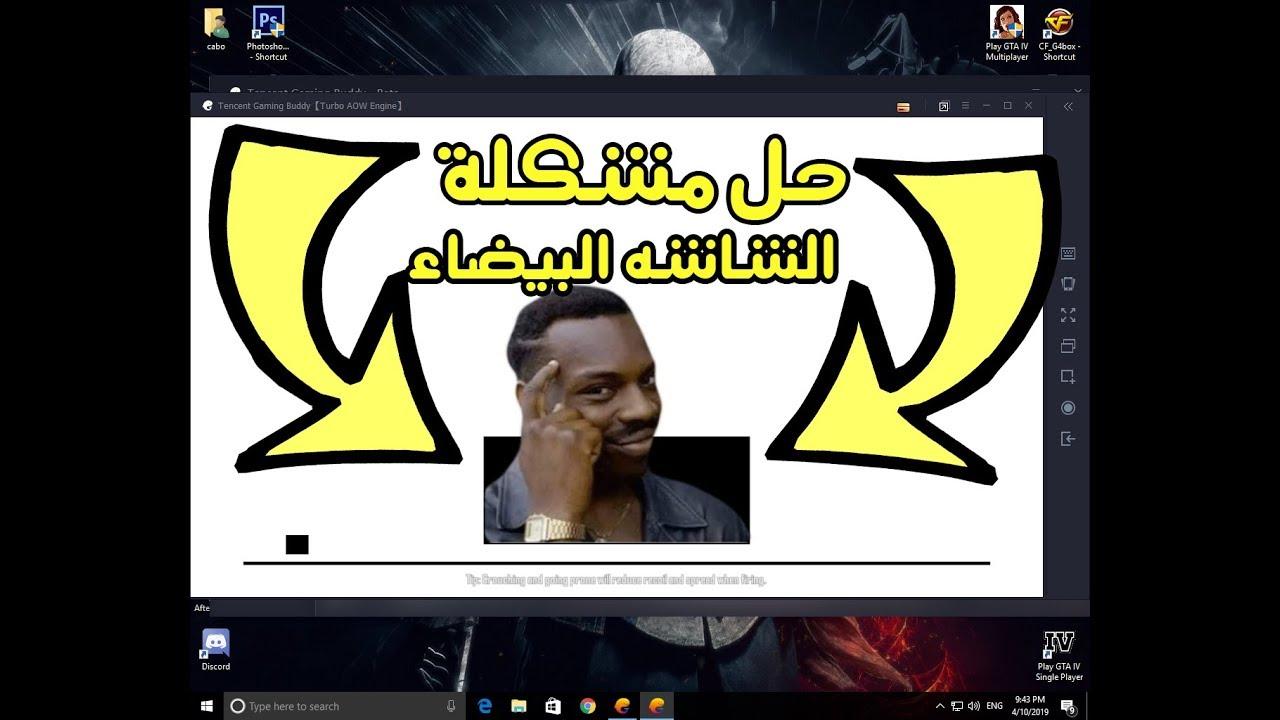 حل مشكلة الشاشة البيضاء ببجي موبايل