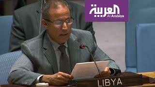 الأمم المتحدة تعقد جلسة لمناقشة الأوضاع في ليبيا