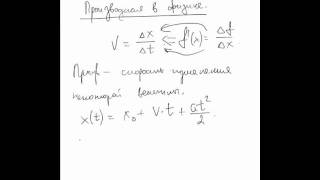 Производная в физике