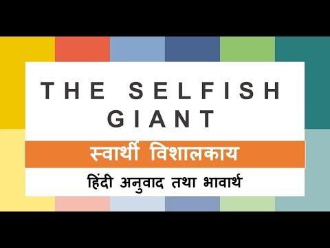 The Selfish Giant: Hindi Translation And Summary - Part 1