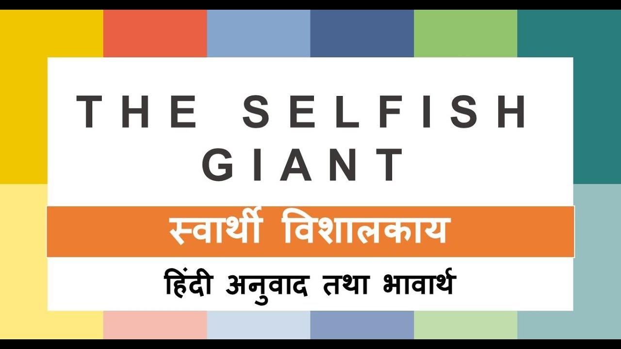 The Selfish Giant Hindi Translation And Summary Part 1 Youtube