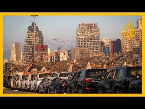 انفجار مرفأ بيروت يفجر غضب اللبنانيين????  - نشر قبل 8 ساعة