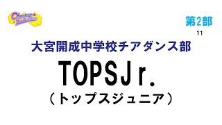 2020年1月26日に開催されたチアアップ!ダンスダンスダンス@熊谷2020の紹介です。 この映像は今年出場した大宮開成中学校チアダンス部 TOPSJrのダ...