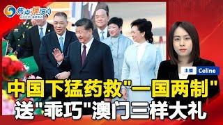 """北京出手对澳门下猛药! 习送澳门3样大礼! """"一国两制""""新转变应对管制危机! 香港这次完全被抛弃?"""